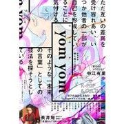 yom yom vol.60(2020年2月号)(新潮社) [電子書籍]