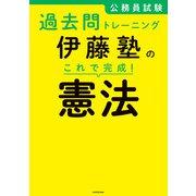 公務員試験過去問トレーニング 伊藤塾の これで完成! 憲法(KADOKAWA) [電子書籍]