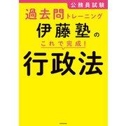 公務員試験過去問トレーニング 伊藤塾の これで完成! 行政法(KADOKAWA) [電子書籍]