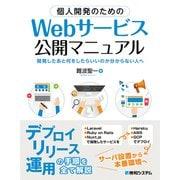 個人開発のための Webサービス公開マニュアル(秀和システム) [電子書籍]