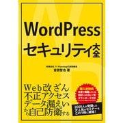 WordPressセキュリティ大全(秀和システム) [電子書籍]