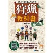 これから始める人のための 狩猟の教科書 第2版(秀和システム) [電子書籍]