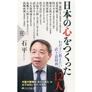 日本の心をつくった12人 わが子に教えたい武士道精神(PHP研究所) [電子書籍]