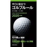 2020年度版 すぐに役立つ ゴルフルール(池田書店)(PHP研究所) [電子書籍]