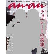anan (アンアン) 2020年 1月22日号 No.2184 (チョコレートの誘惑。)(マガジンハウス) [電子書籍]