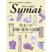 SUMAI no SEKKEI(住まいの設計) 2020年2月号(扶桑社) [電子書籍]