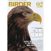 BIRDER(バーダー) 2020年2月号(文一総合出版) [電子書籍]