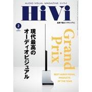 HiVi(ハイヴィ) 2020年2月号(ステレオサウンド) [電子書籍]