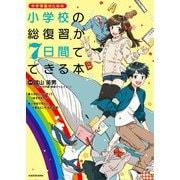 小学校の総復習が7日間でできる本(KADOKAWA) [電子書籍]