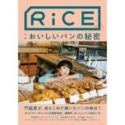 RiCE(ライス) No.13(ライスプレス) [電子書籍]