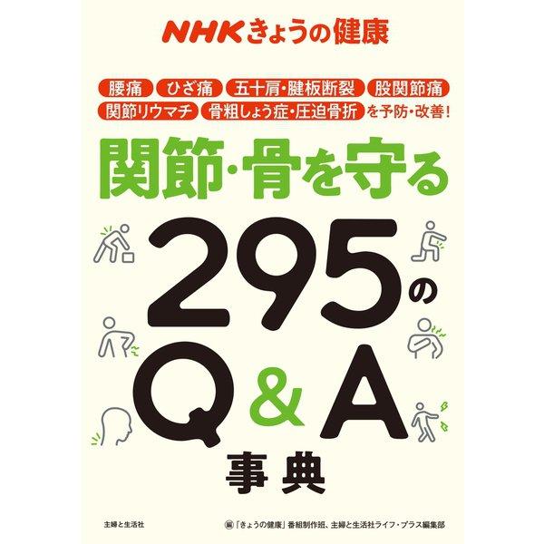 NHKきょうの健康 関節・骨を守る295のQ&A事典(主婦と生活社) [電子書籍]