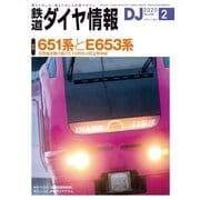 鉄道ダイヤ情報 2020年2月号(交通新聞社) [電子書籍]