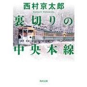裏切りの中央本線(KADOKAWA) [電子書籍]