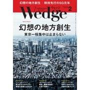 WEDGE(ウェッジ) 2020年2月号(ウェッジ) [電子書籍]