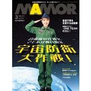 MamoR(マモル) 2020年3月号(扶桑社) [電子書籍]