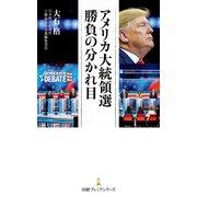 アメリカ大統領選 勝負の分かれ目(日経BP社) [電子書籍]