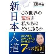 新日本人道 この世界の荒波を私たちはどう生きるか――ロシア滞在28年で考えた日本復活への7つの指針(扶桑社) [電子書籍]