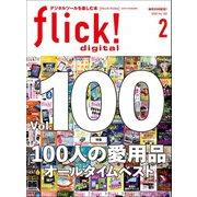 flick! 2020年2月号(エイ出版社) [電子書籍]