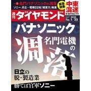 週刊ダイヤモンド 20年1月25日号(ダイヤモンド社) [電子書籍]