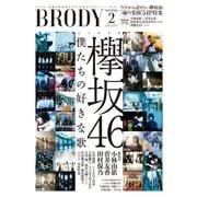 BRODY 2020年2月号(白夜書房) [電子書籍]