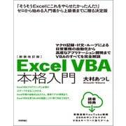新装改訂版 Excel VBA 本格入門~マクロ記録・If文・ループによる日常業務の自動化から高度なアプリケーション開発までVBAのすべてを完全解説(技術評論社) [電子書籍]