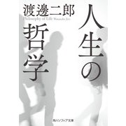 人生の哲学(KADOKAWA) [電子書籍]