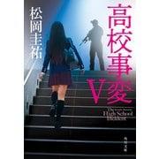 高校事変 V(KADOKAWA) [電子書籍]
