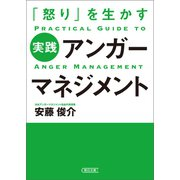 「怒り」を生かす 実践アンガーマネジメント(朝日新聞出版) [電子書籍]