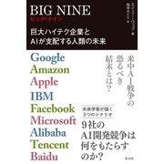 BIG NINE~巨大ハイテク企業とAIが支配する人類の未来~(光文社) [電子書籍]