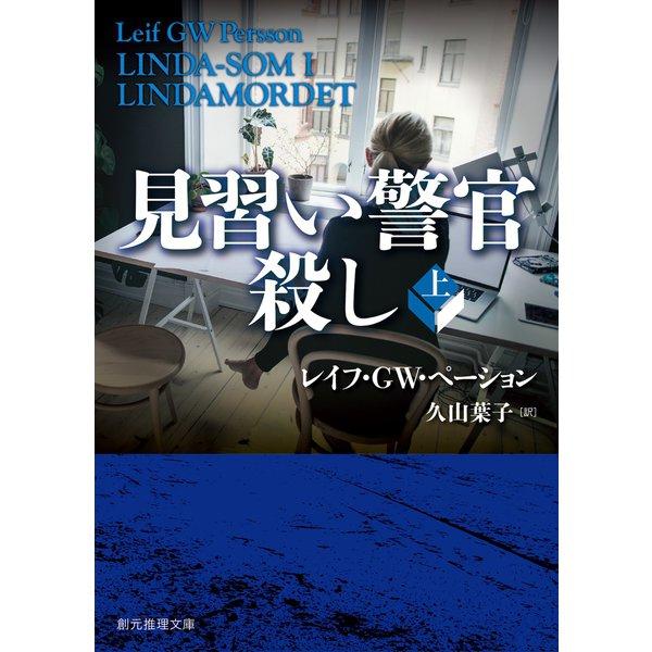 見習い警官殺し 上(東京創元社) [電子書籍]