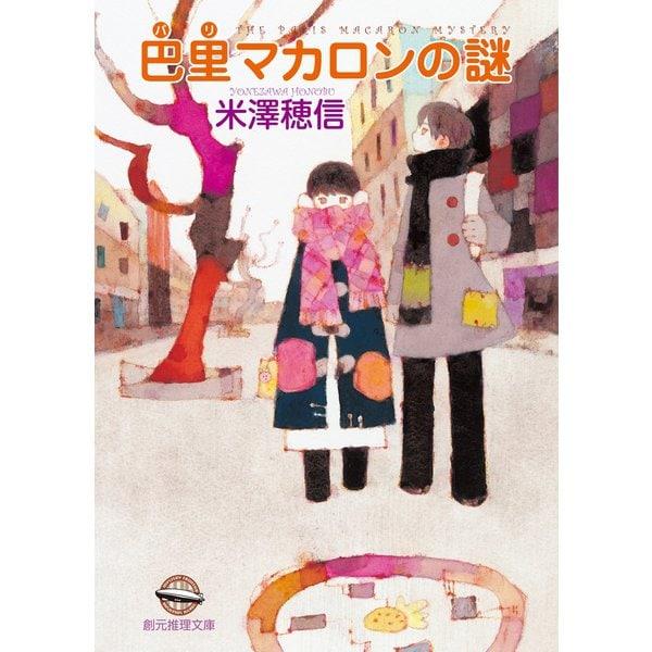 巴里マカロンの謎(東京創元社) [電子書籍]