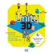 楽しく学ぶ Unity 3D超入門講座(マイナビ出版) [電子書籍]