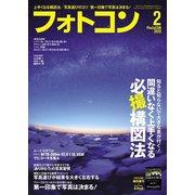 フォトコン 2020年2月号(日本写真企画) [電子書籍]
