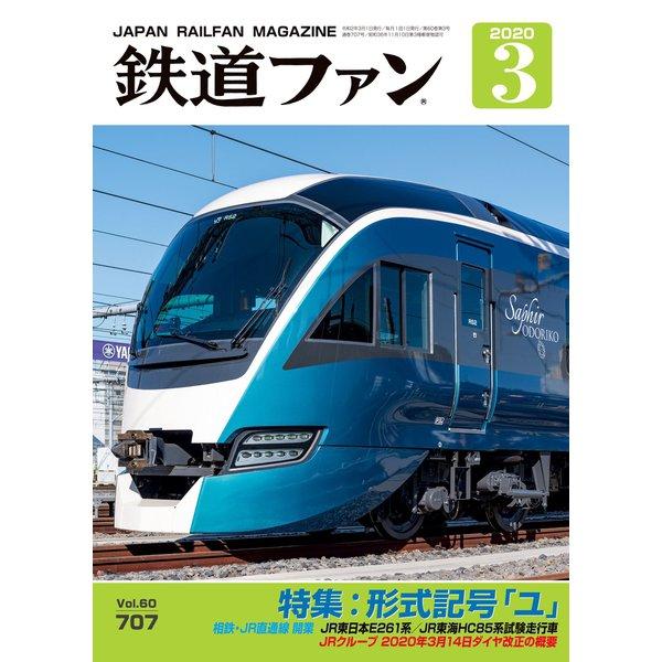 鉄道ファン 2020年3月号(交友社) [電子書籍]