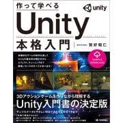 作って学べる Unity本格入門(技術評論社) [電子書籍]