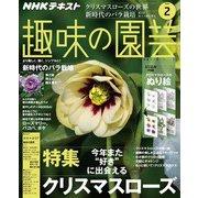 NHK 趣味の園芸 2020年2月号(NHK出版) [電子書籍]
