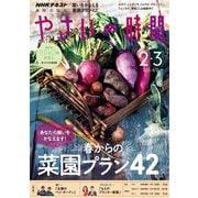 NHK 趣味の園芸 やさいの時間 2020年2月・3月号(NHK出版) [電子書籍]