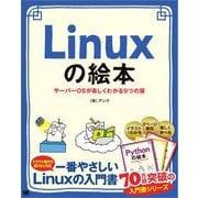 Linuxの絵本 サーバーOSが楽しくわかる9つの扉(翔泳社) [電子書籍]