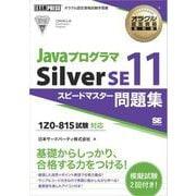 オラクル認定資格教科書 Javaプログラマ Silver SE11 スピードマスター問題集(試験番号1Z0-815)(翔泳社) [電子書籍]
