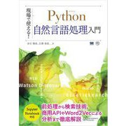 現場で使える!Python自然言語処理入門(翔泳社) [電子書籍]