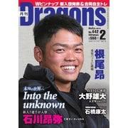 月刊 Dragons ドラゴンズ 2020年2月号(中日新聞社) [電子書籍]