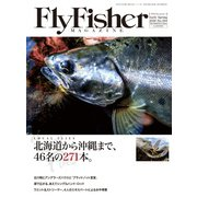 FLY FISHER(フライフィッシャー) 2020年3月号(つり人社) [電子書籍]
