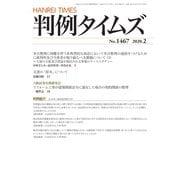 判例タイムズ 1467号 2月号(判例タイムズ社) [電子書籍]