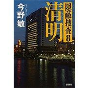 清明―隠蔽捜査8―(新潮社) [電子書籍]