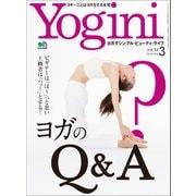 Yogini(ヨギーニ) (2020年3月号 Vol.74)(エイ出版社) [電子書籍]