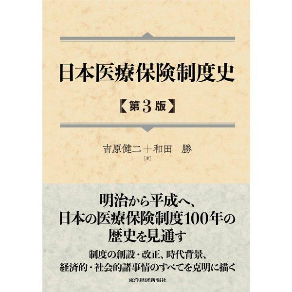 日本医療保険制度史(第3版)(東洋経済新報社) [電子書籍]