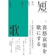短歌 2020年2月号(角川文化振興財団) [電子書籍]