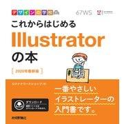 デザインの学校 これからはじめる Illustratorの本 (2020年最新版)(技術評論社) [電子書籍]