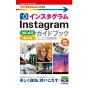 今すぐ使えるかんたんmini Instagram インスタグラム はじめる&楽しむ ガイドブック (改訂2版)(技術評論社) [電子書籍]