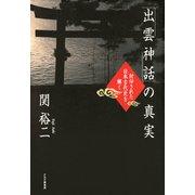 「出雲神話」の真実 封印された日本古代史を解く(PHP研究所) [電子書籍]